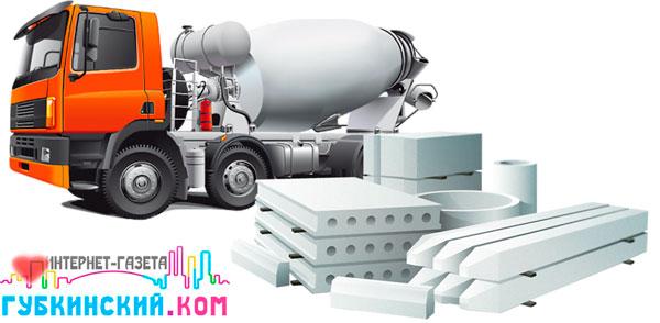 Бетон губкинский янао вибратор для уплотнения бетонной смеси